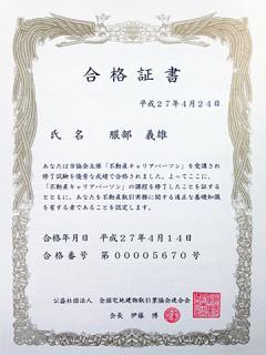 不動産キャリアパーソン合格証書