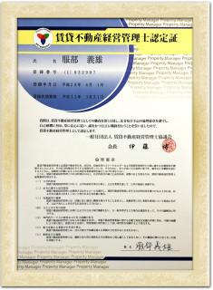 賃貸不動産経営管理士認定証