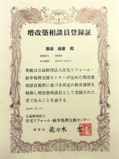 zoukaichikusoudan